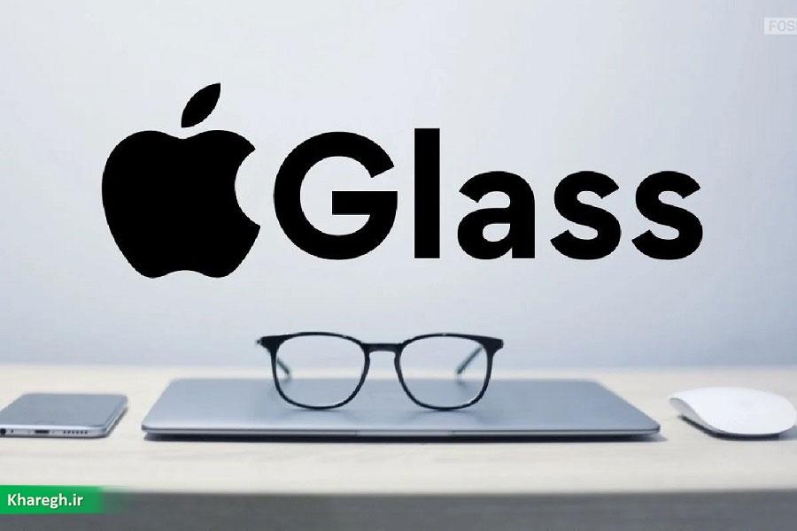 مینگ چی کو: اپل گلس و آیپد پرو جدید در سال ۲۰۲۱ عرضه خواهند شد