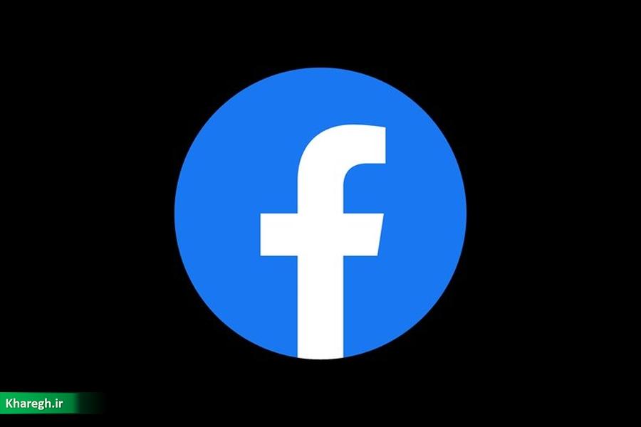 فیسبوک با ویدئوهای عمومی، هوش مصنوعی خود را تعلیم میدهد